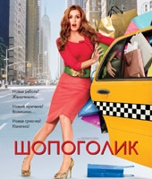Смотреть фильм Шопоголик