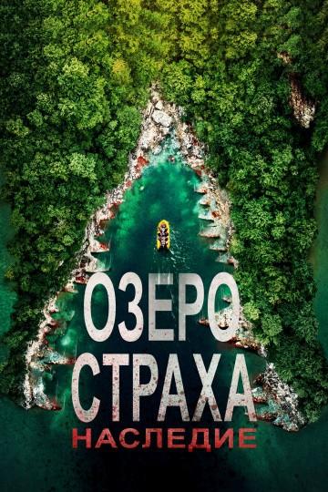 Смотреть фильм Озеро Страха: Наследие