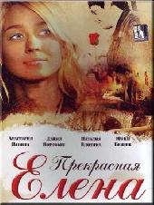 Смотреть фильм Прекрасная Елена