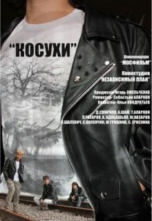 Смотреть фильм Косухи