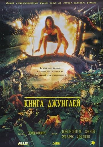 Смотреть фильм Книга джунглей