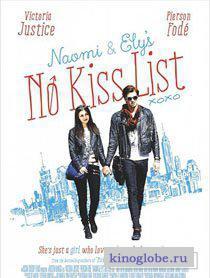 Смотреть фильм Те, кого нельзя целовать