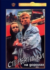 Смотреть фильм Стервятники на дорогах