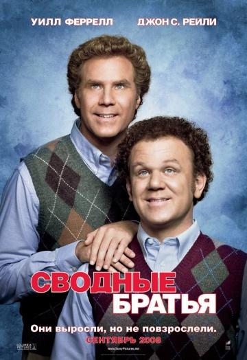 Смотреть фильм Сводные братья