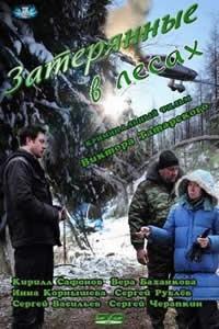 Смотреть фильм Затерянные в лесах