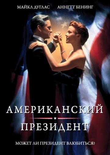 Смотреть фильм Американский президент
