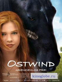 Смотреть фильм Восточный ветер