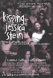 Смотреть фильм Целуя Джессику Стейн