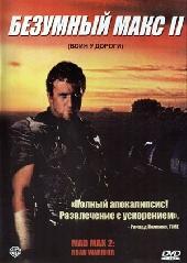 Смотреть фильм Безумный Макс 2: Воин дороги