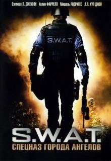Смотреть фильм S.W.A.T.: Спецназ города ангелов