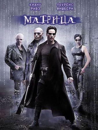Смотреть фильм Матрица 1