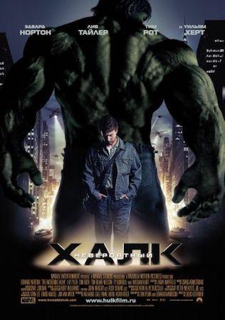 Смотреть фильм Невероятный Халк 2