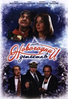 Смотреть фильм Новогодний детектив
