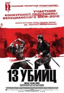 Смотреть фильм 13 убийц (расширенная версия)