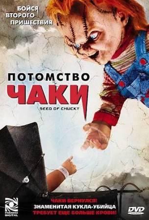 Смотреть фильм Потомство Чаки 5