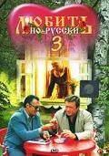 Смотреть фильм Любить по-русски 3: Губернатор