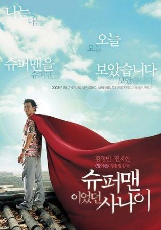 Смотреть фильм Человек, который был суперменом
