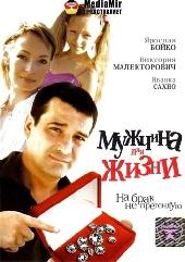 Смотреть фильм Мужчина для жизни