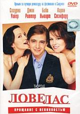 Смотреть фильм Ловелас