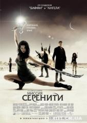 Смотреть фильм Миссия Серенити