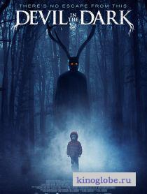 Смотреть фильм Дьявол во тьме