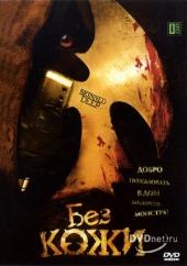 Смотреть фильм Без кожи