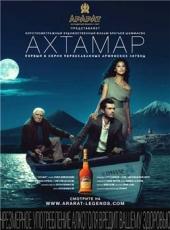 Смотреть фильм Ахтамар