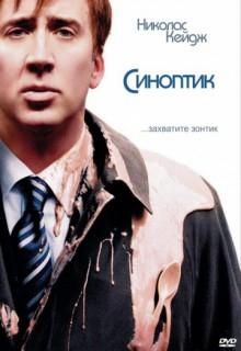 Смотреть фильм Синоптик