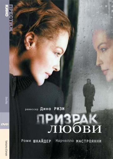 Смотреть фильм Призрак любви