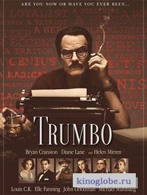 Смотреть фильм Трамбо