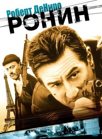 Смотреть фильм Ронин