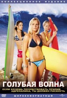 Смотреть фильм Голубая волна