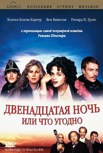 Смотреть фильм Двенадцатая ночь или что угодно