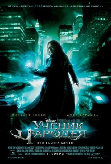 Смотреть фильм Ученик чародея
