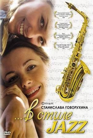 Смотреть фильм В стиле jazz