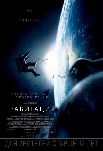 Смотреть фильм Гравитация