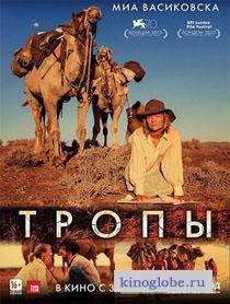 Смотреть фильм Тропы