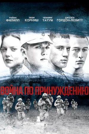Смотреть фильм Война по принуждению
