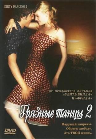 Смотреть фильм Грязные танцы 2: Гаванские ночи