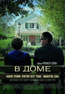 Смотреть фильм В доме
