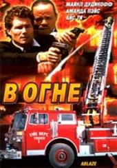 Смотреть фильм В огне