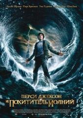 Смотреть фильм Перси Джексон и похититель молний