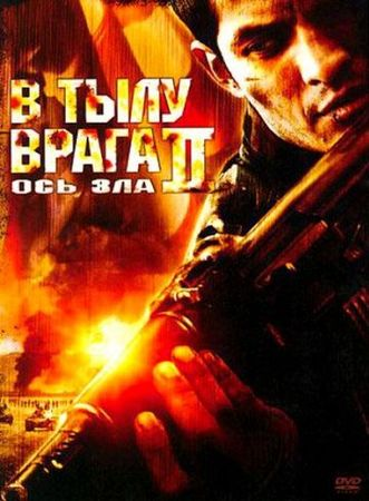 Смотреть фильм В тылу врага 2: Ось зла