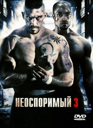 Смотреть фильм Неоспоримый 3