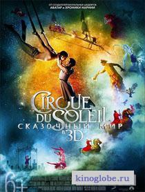 Смотреть фильм Цирк дю Солей: Сказочный мир