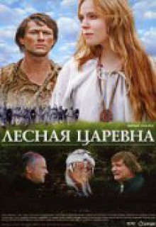 Смотреть фильм Лесная царевна