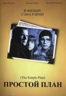 Смотреть фильм Простой план