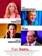 Смотреть фильм Как знать...