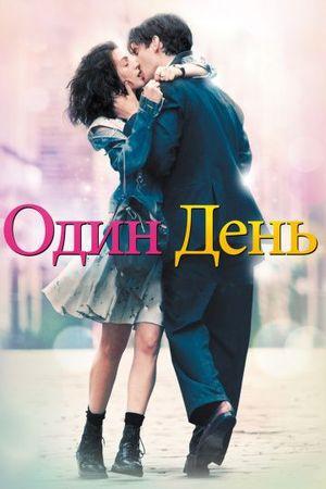 Смотреть фильм Один день