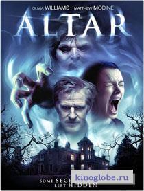 Смотреть фильм Алтарь